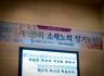 제199회 소래노회 정기노회 영상(회의영상)